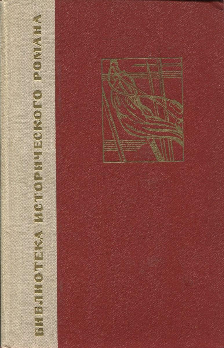 Переяславская рада. В 2 томах. Том1