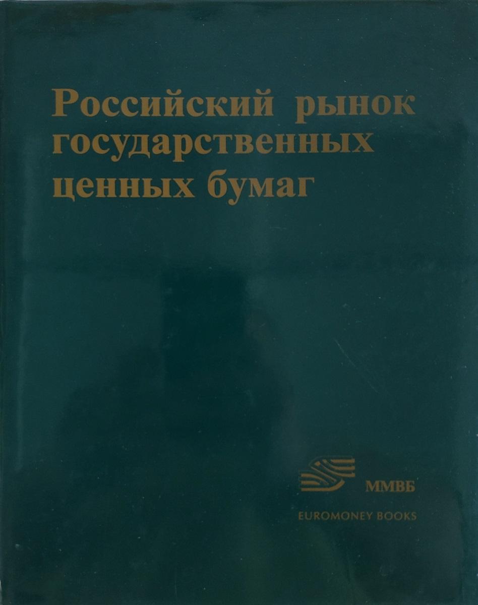 Российский рынок государственных ценных бумаг рынок ценных бумаг и методы его анализа краткий курс