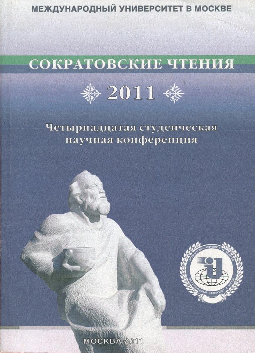 Сократовские чтения 2011. Четырнадцатая студенческая научная конференция научная литература менеджмент