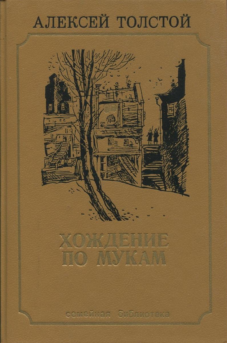 Хождение по мукам. Трилогия. В 2 томах. Том 2. Хмурое утро