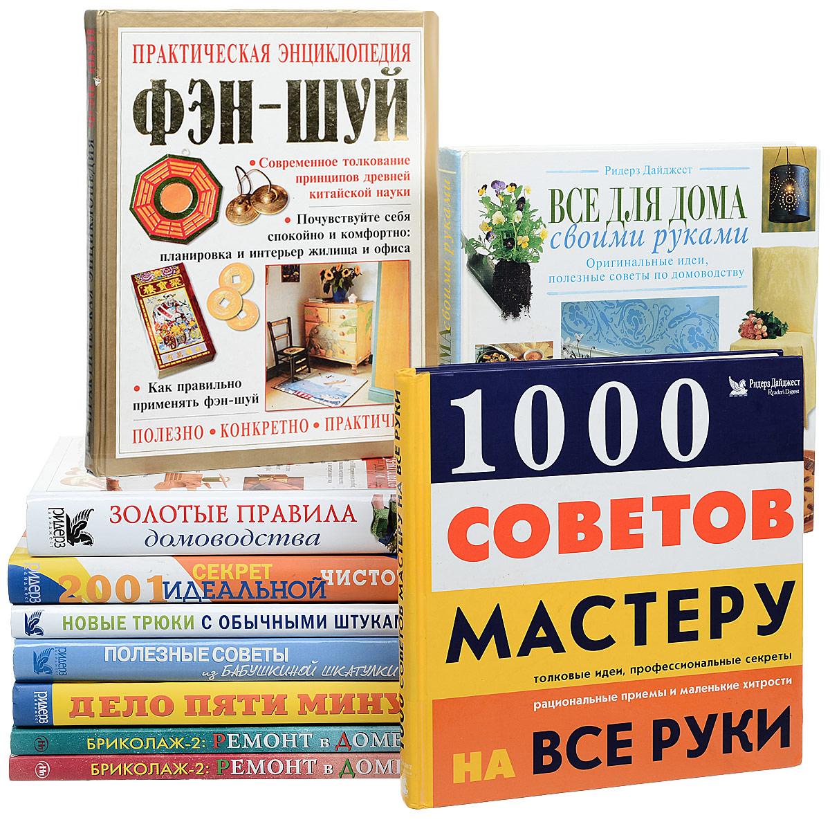 Серия Золотые правила домоводства (комплект из 10 книг) серия целительные практики российский опыт комплект из 12 книг