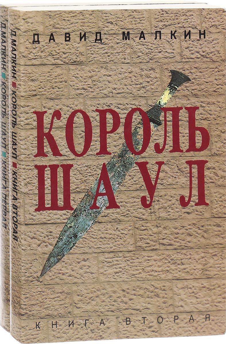 Король Шаул(комплект из 2 книг) чтение библии аудио