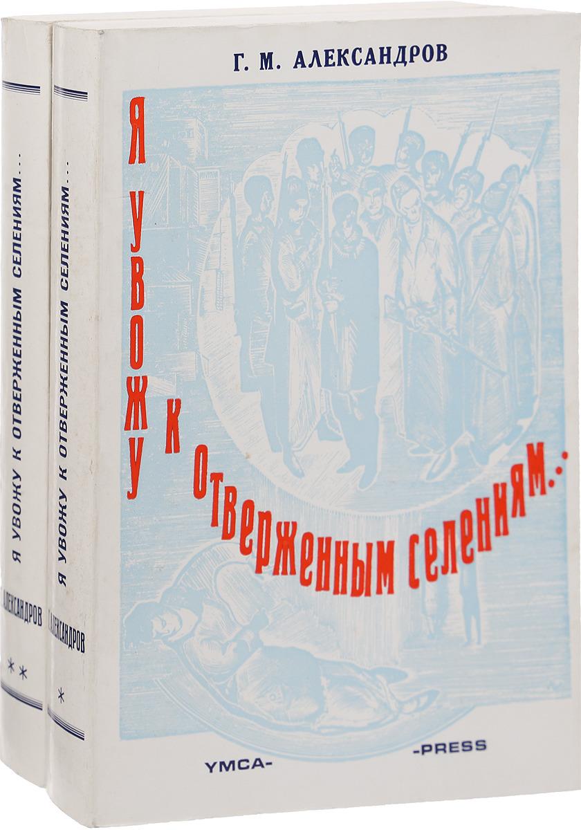 Г.М. Александров Я увожу к отверженным селеньям…. (комплект из 2 книг)