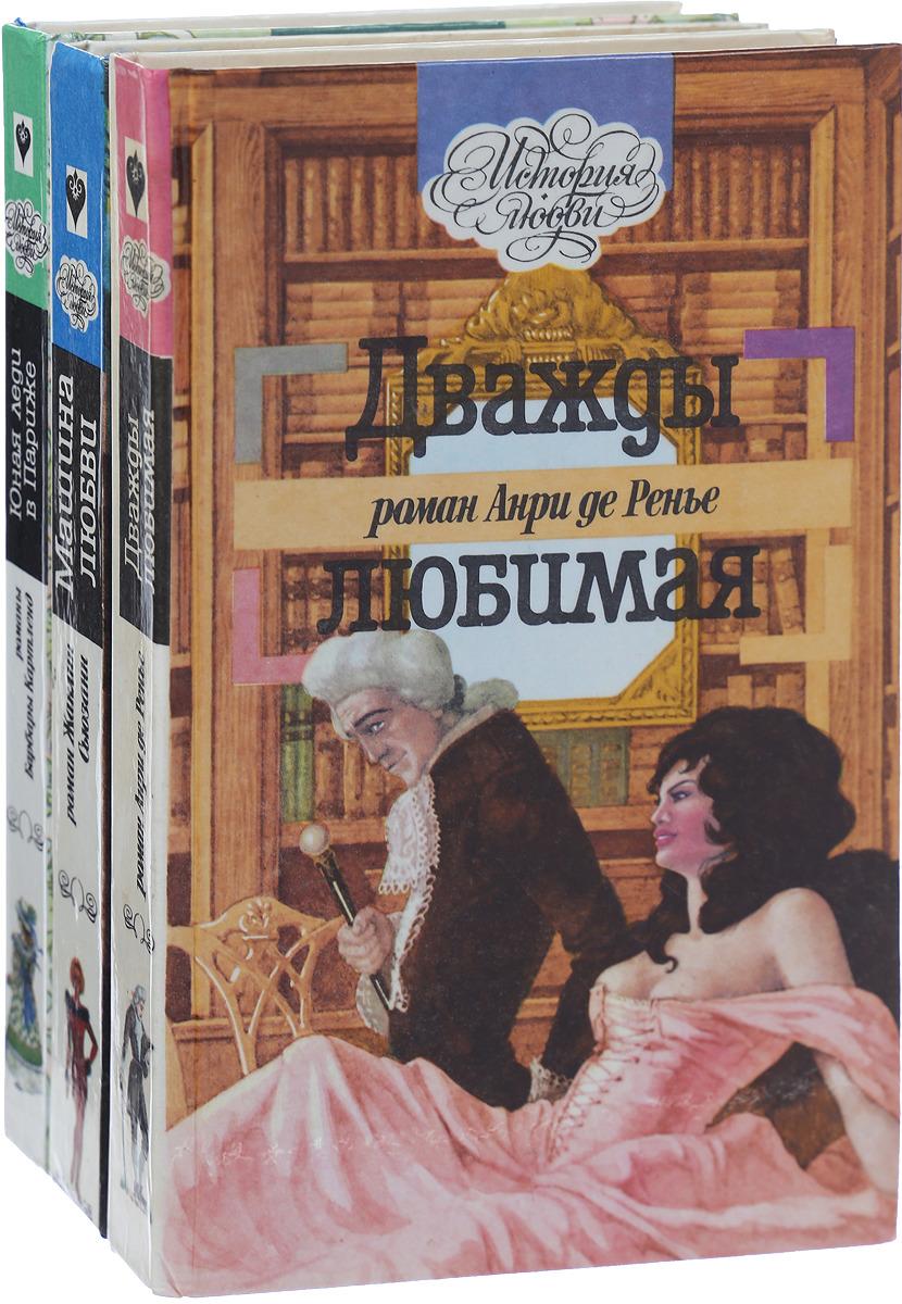 Серия История любви (комплект из 3 книг) серия стратегии комплект из 3 книг