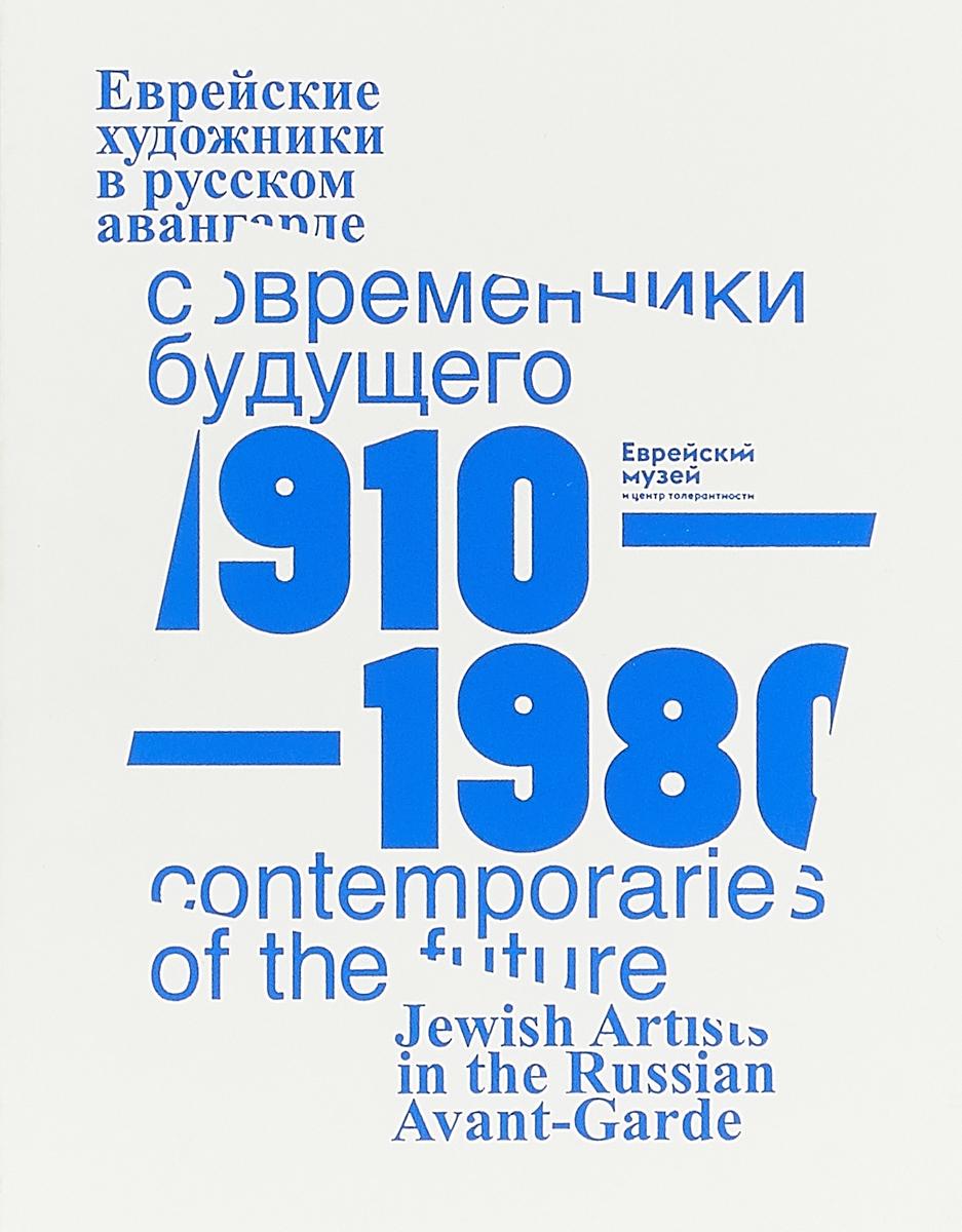 Екатерина Алленова Современники будущего. Еврейские художники в русском авангарде 1910-1980 года