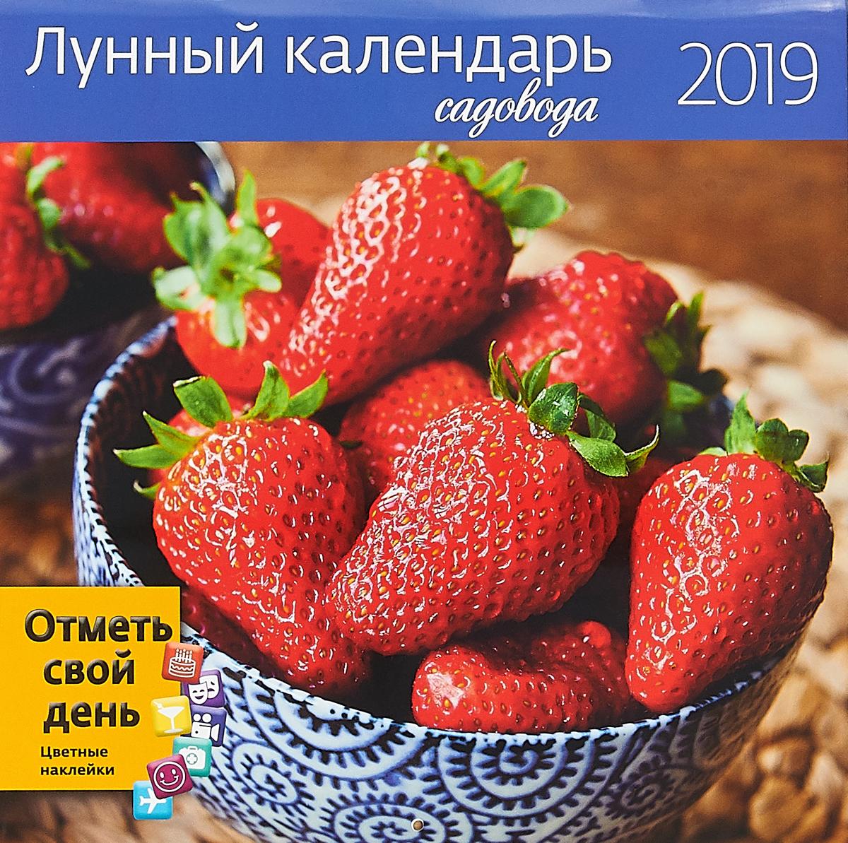Календарь-органайзер 2019. Лунный календарь садовода