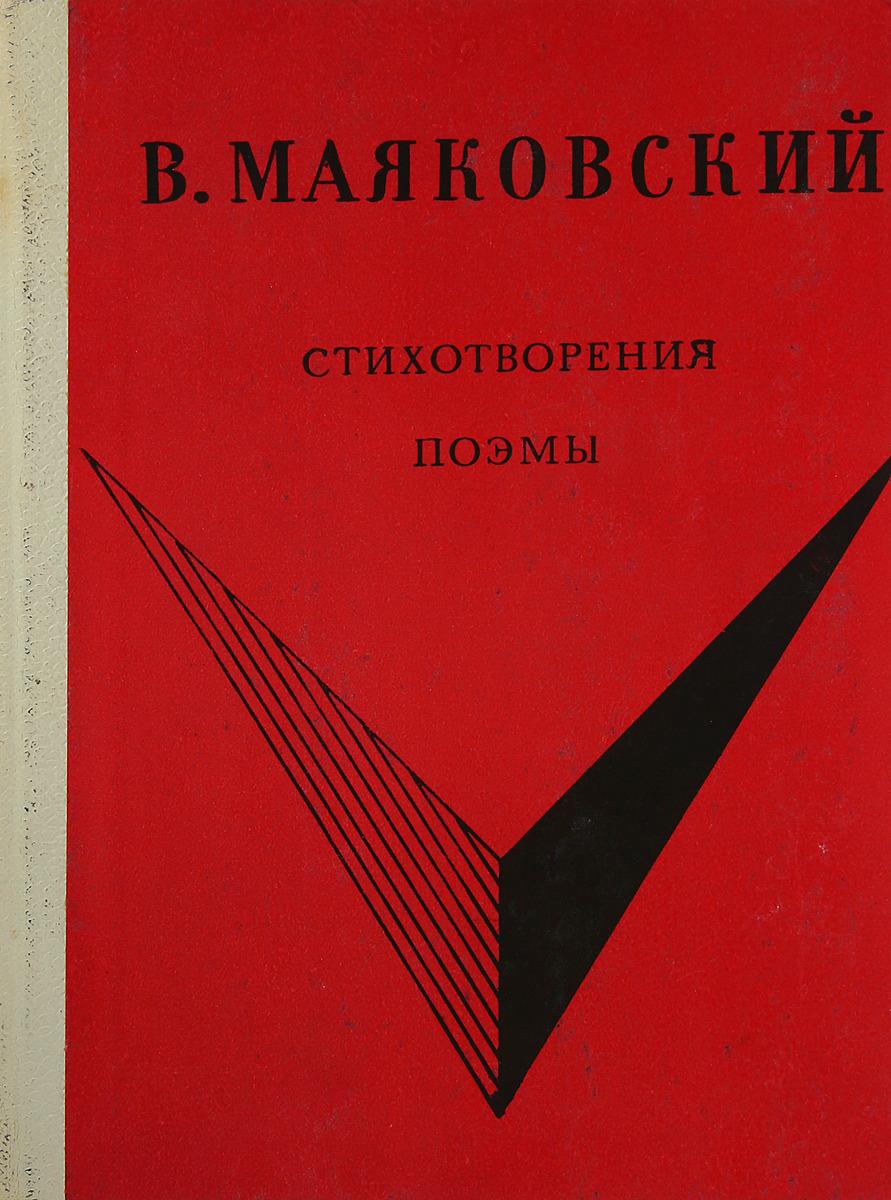 В.Маяковский Стихотворения. Поэмы