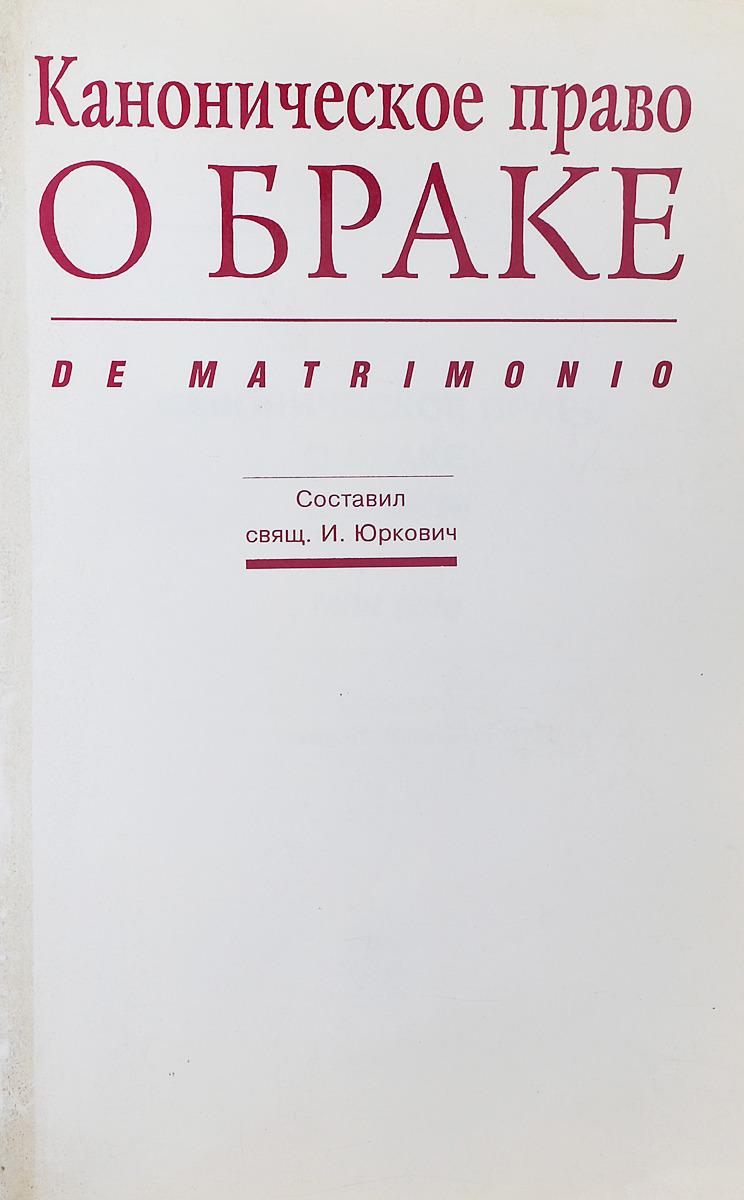 И. Юркович Каноническое право о браке. (De matrimonio)