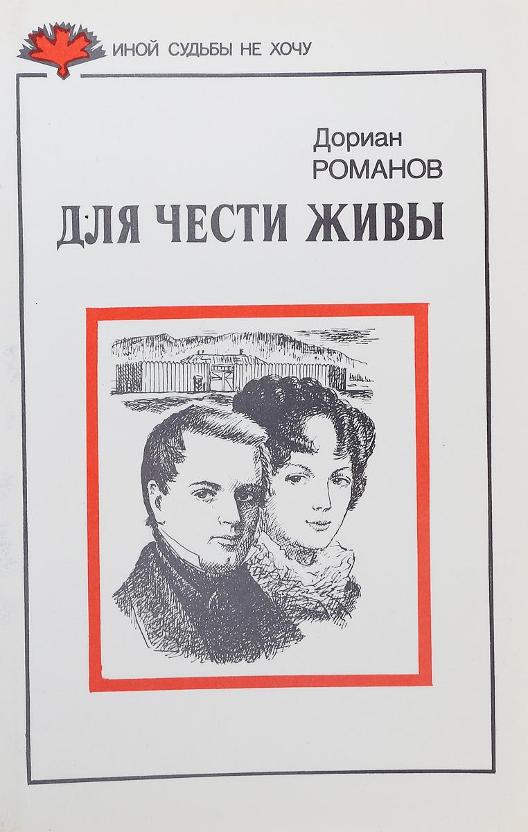 Дориан Романов Для чести живы