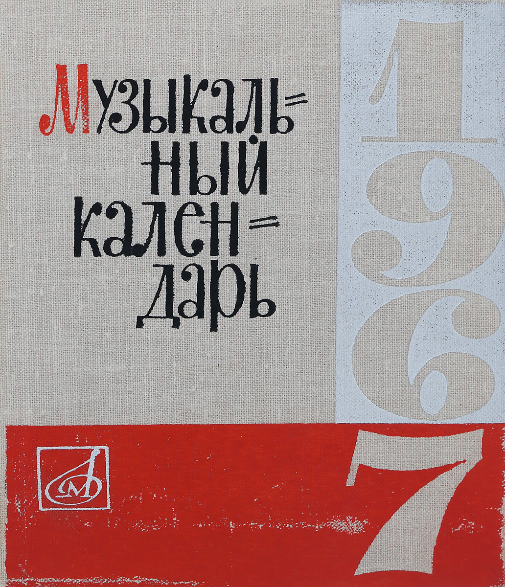 Сост. Л. Григорьев, Я. Платек Музыкальный календарь на 1967 год орлова л сост гауди