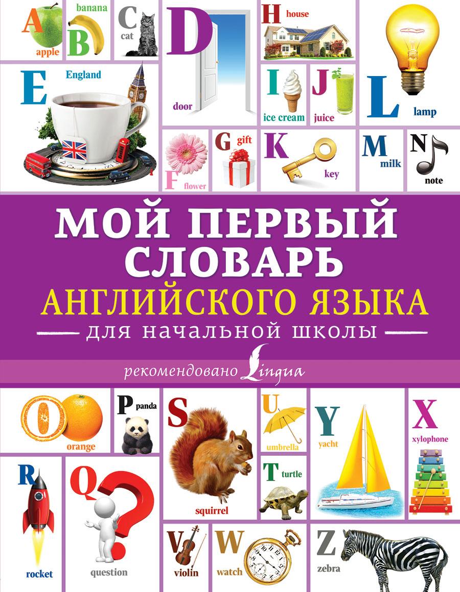 Мой первый словарь английского языка. Для начальной школы а и григорьева мой первый иллюстрированный словарь английского языка