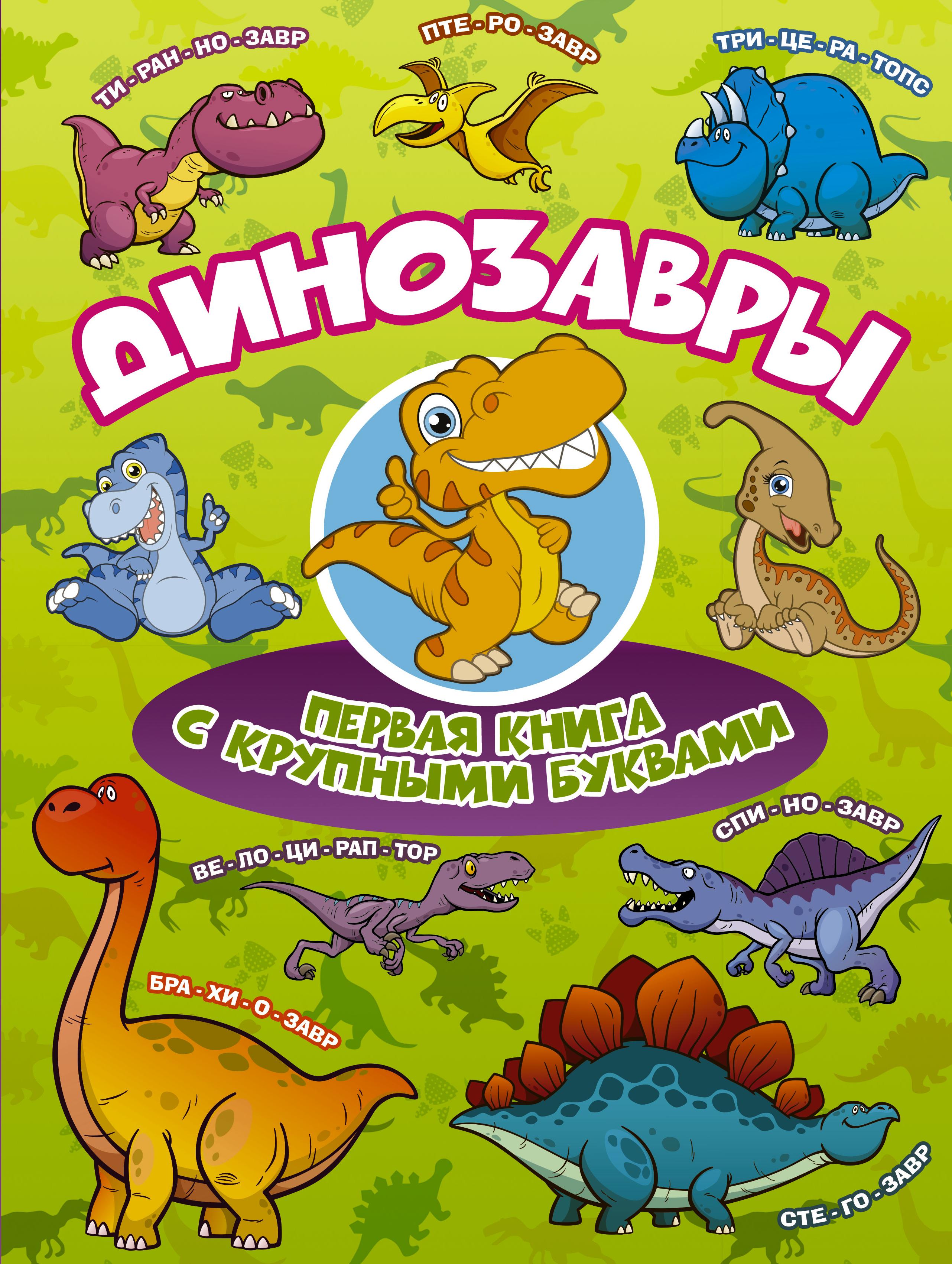 И. Г. Барановская, И. Ю. Максимова Динозавры. Первая книга с крупными буквами
