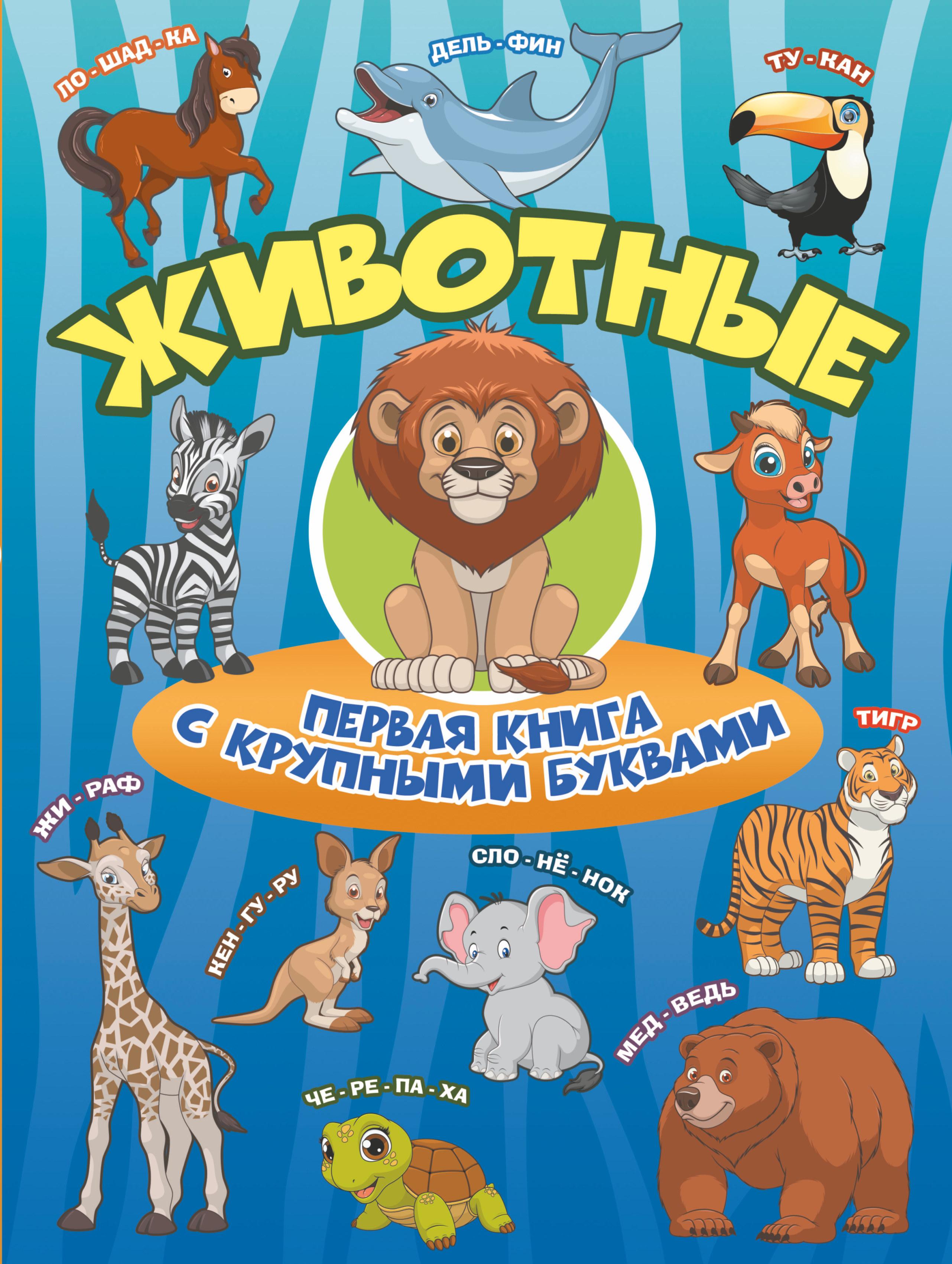 И. Г. Барановская, И. Ю. Максимова Животные. Первая книга с крупными буквами