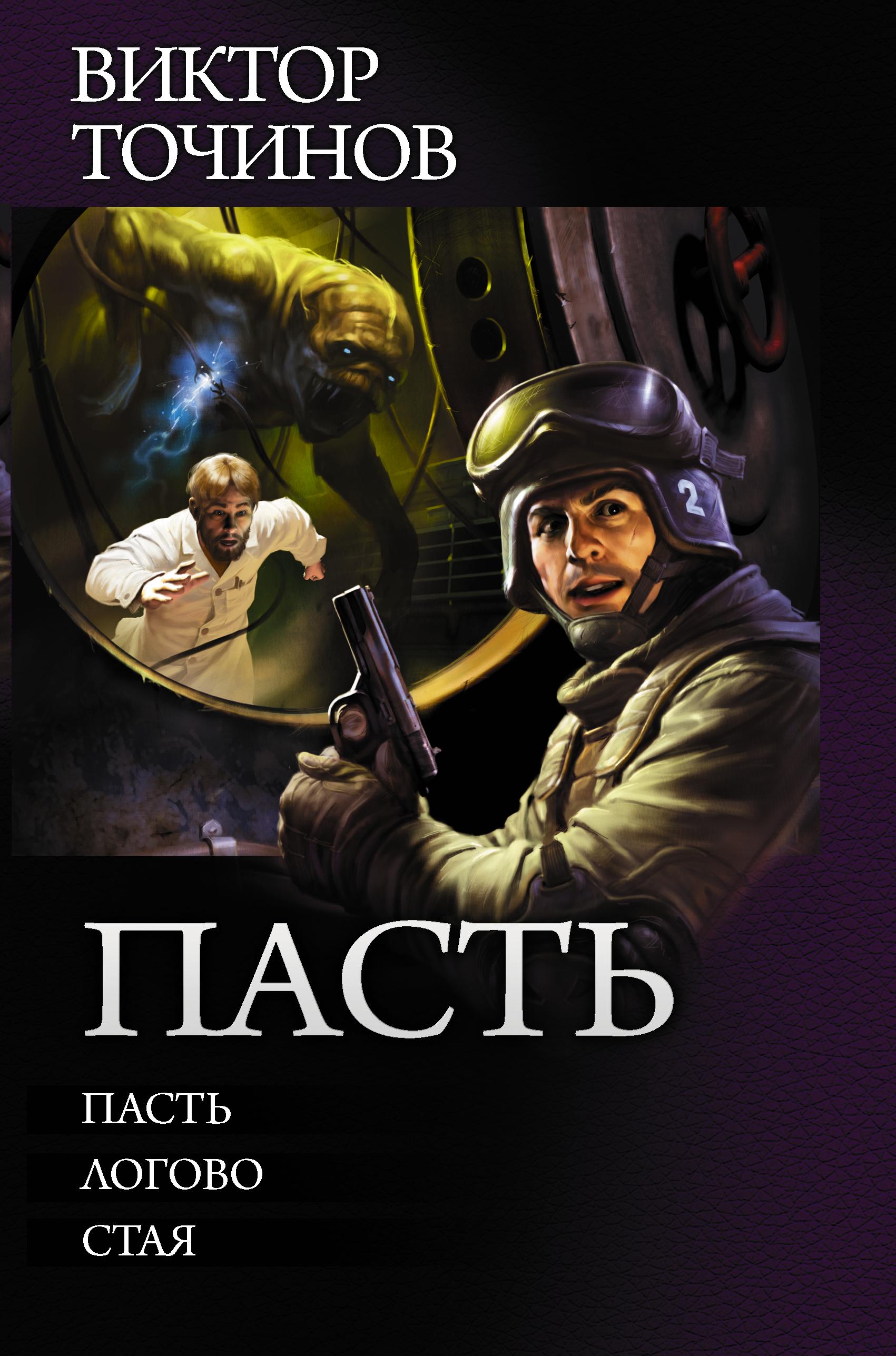 Точинов Виктор Павлович Пасть