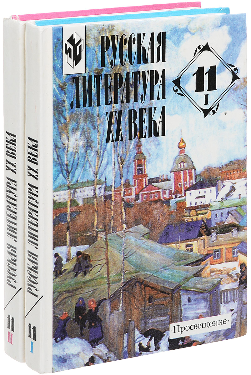 Русская литература XX века. Учебник для 11 класса. В 2 частях (Комплет)