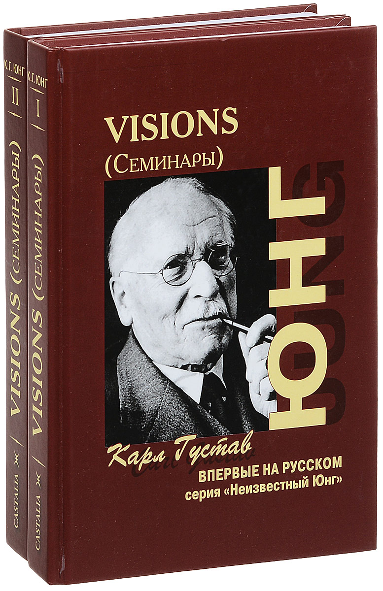 К. Г. Юнг Visions. Семинары. В 2 томах (комплект из 2 книг)
