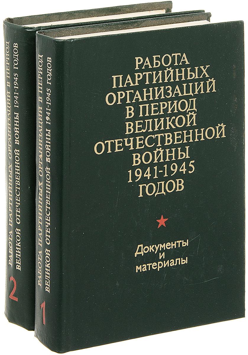 Работа партийных организаций в период Великой Отечественной войны 1941-1945 годов. Документы и материалы. В двух томах. (Комплект из 2 книг)