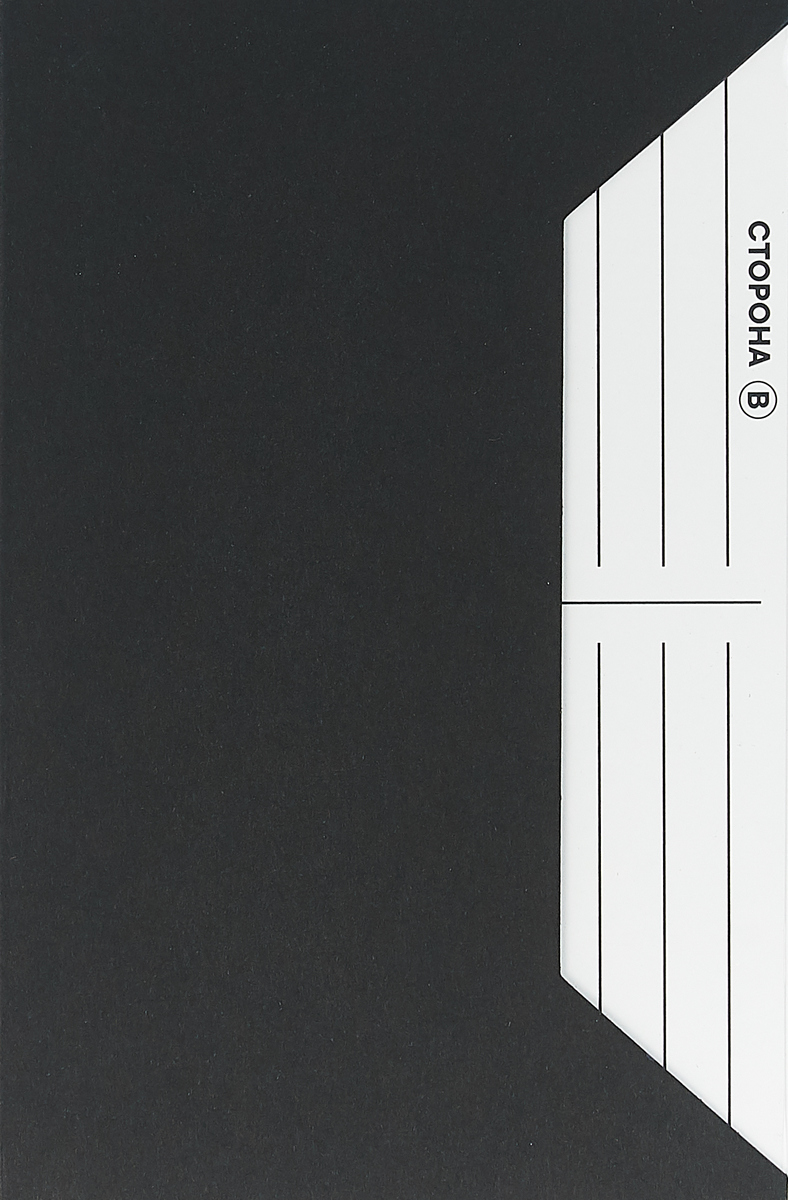 А. Наринская Владимир Высоцкий. Книга-трибьют