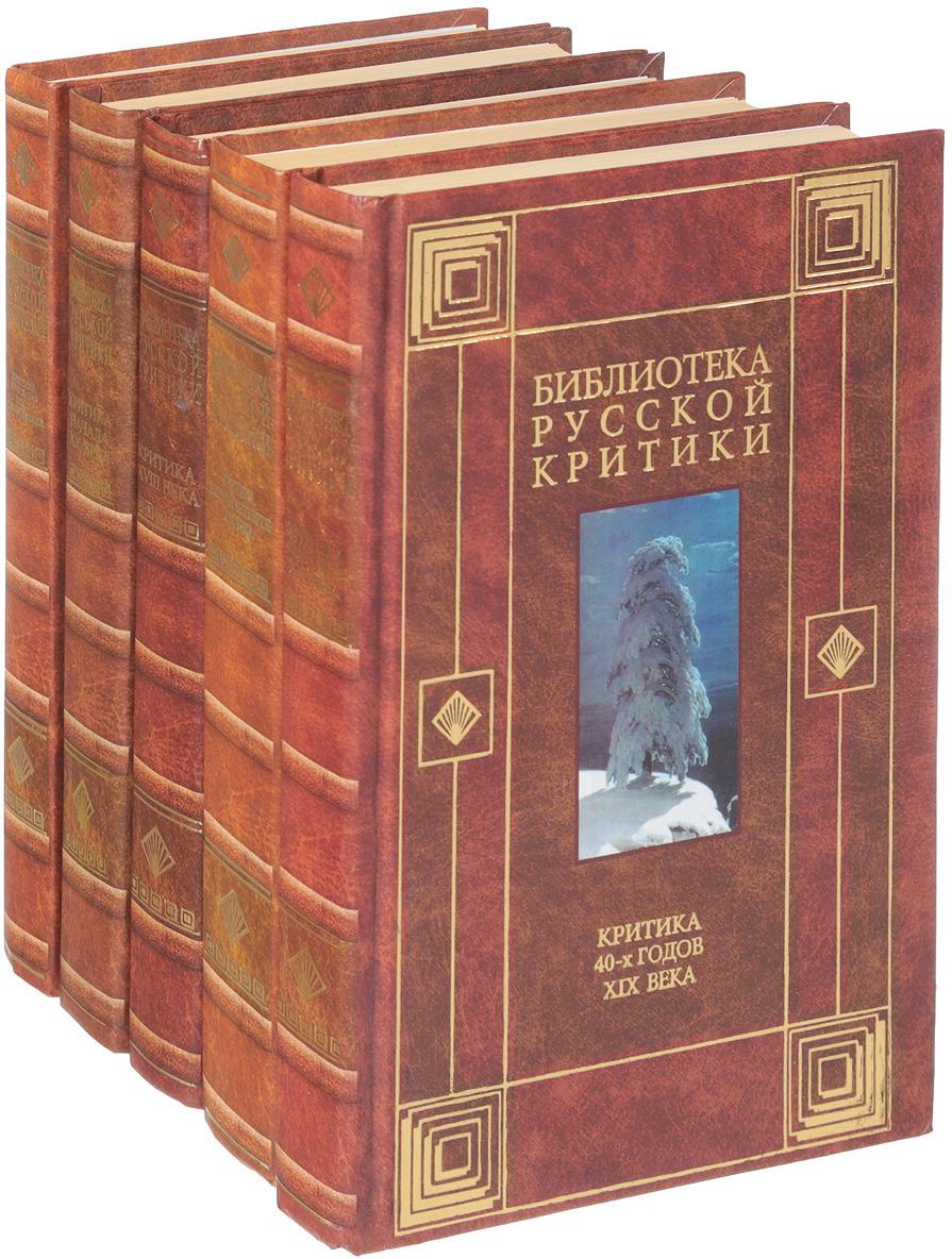 Библиотека русской критики (комплект из 5 книг) библиотека русской классики комплект из 300 книг