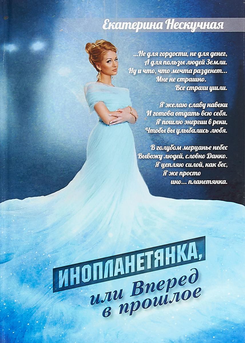 Екатерина Нескучная Инопланетянка, или Вперед в прошлое