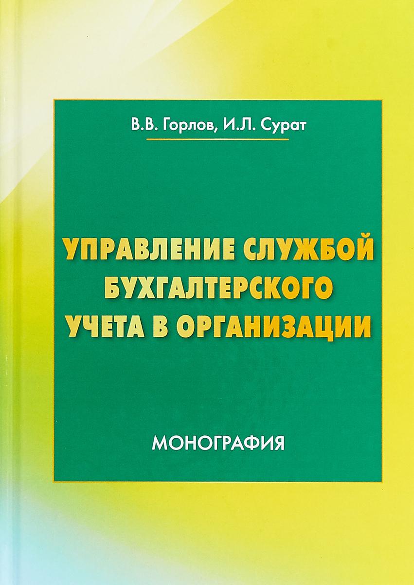 В.В. Горлов, И.Л. Сурат Управление службой бухгалтерского учета в п мельников информационное обеспечение систем управления