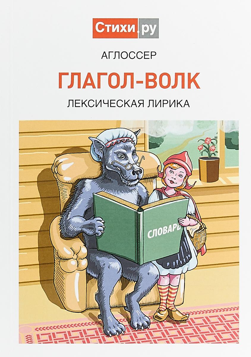 Аглоссер Глагол-волк. Лексическая лирика