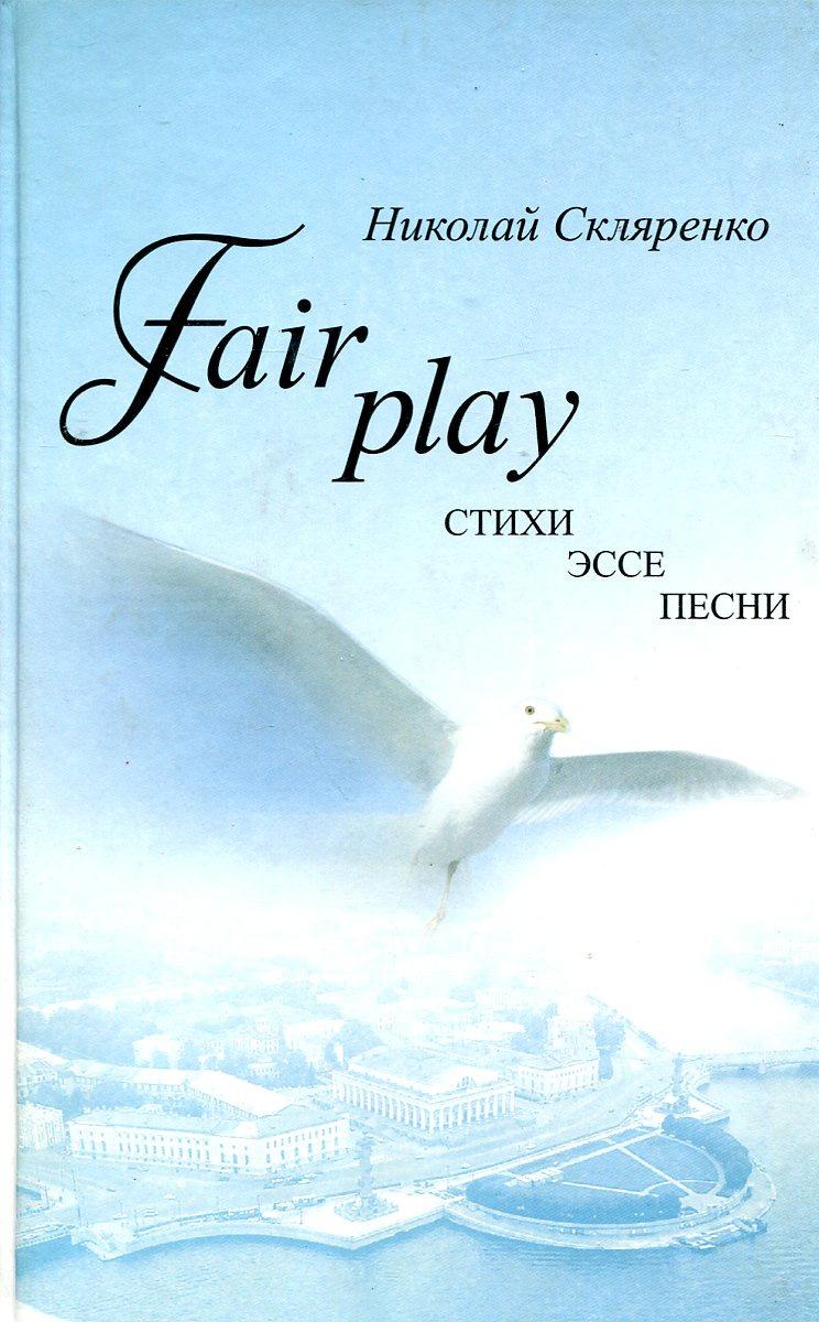Николай Скляренко Fair play. Стихи, эссе, песни
