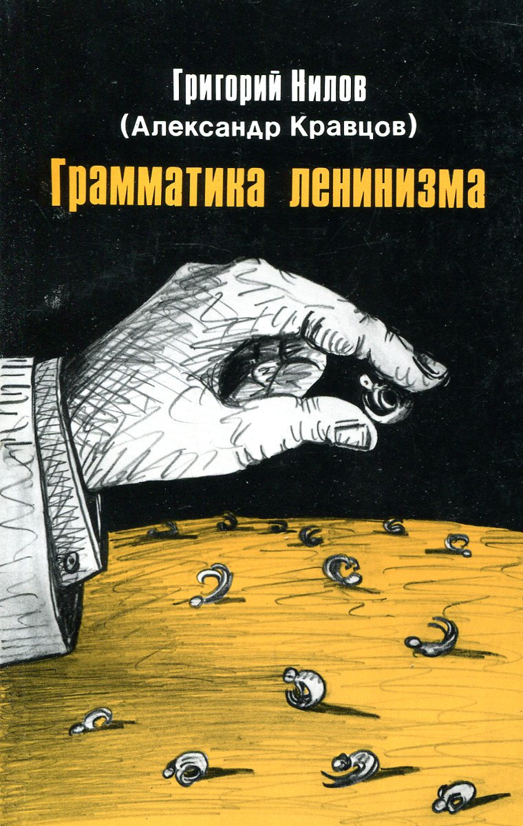 Григорий Нилов Грамматика ленинизма