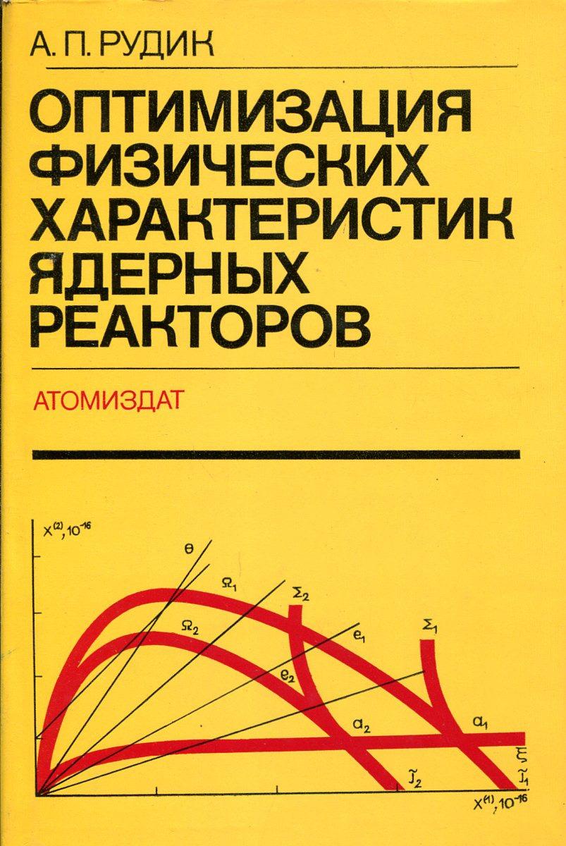А.П. Рудик Оптимизация физических характеристик ядерных реакторов