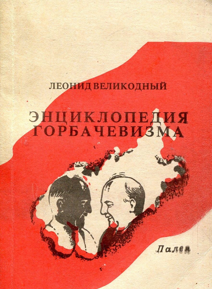 Леонид Великодный Энциклопедия горбачевизма