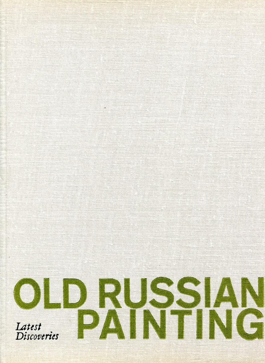 E. Smirnova, S. Yamshchikov Old Russian Painting. Latest Discoveries. Obonezhye Painting. 14th-18th Centuries все цены