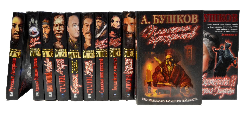 Бушков А.,Прудникова Е. Серия Загадки истории (комплект из 12 книг)