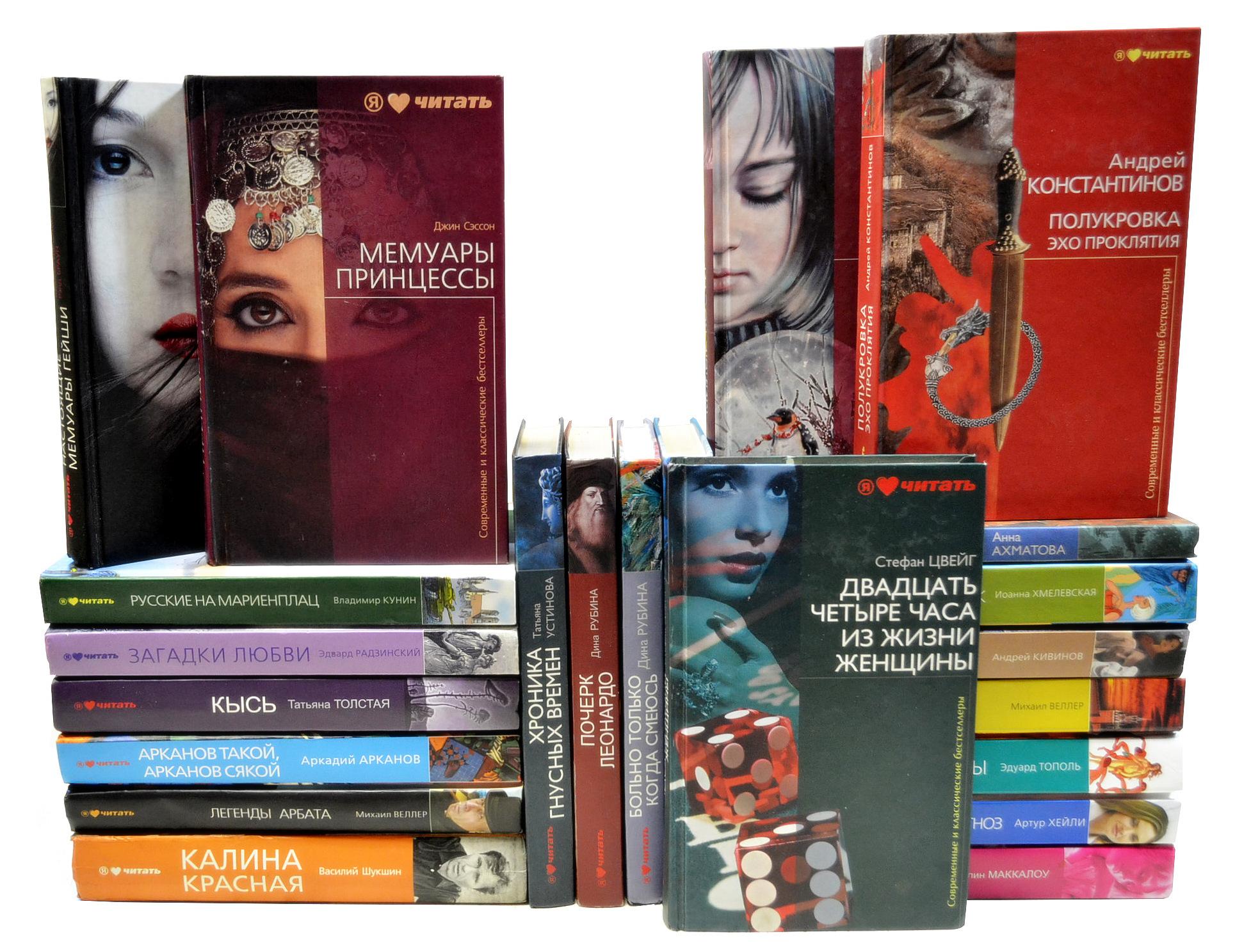 Серия Современные и классические бестселлеры (комплект из 22 книг) опустошитель 22 хронос