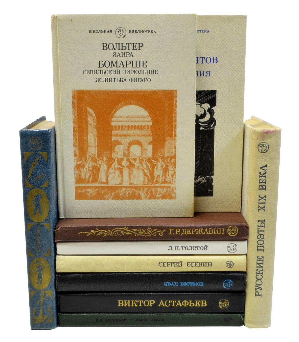 """Серия """"Школьная библиотека"""" (комплект из 10 книг)"""