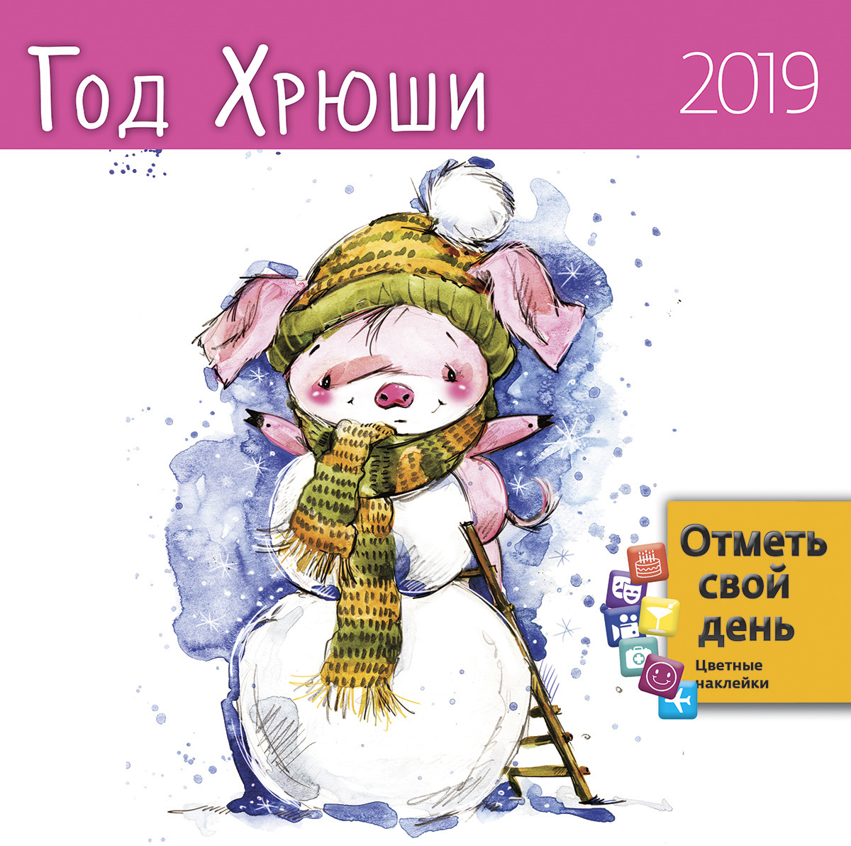 Календарь-органайзер 2019. Символ года. Год Хрюши календарь 58 года
