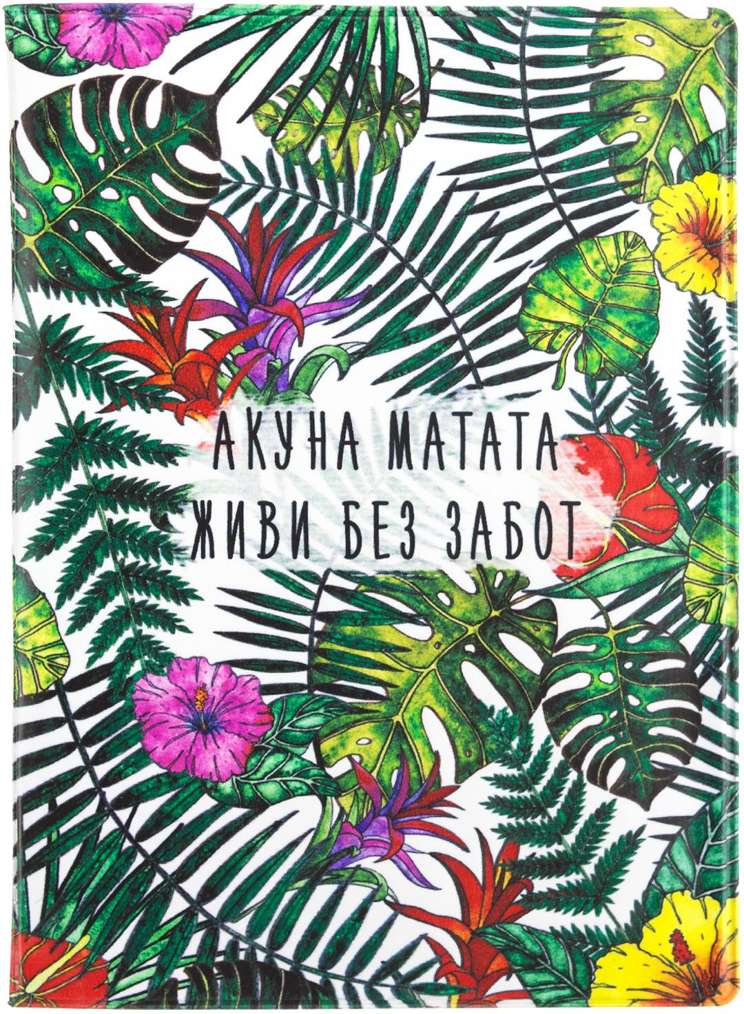 Обложка для паспорта Kawaii Factory Акуна Матата, цвет: белый, зеленый. KW064-000355 обложка для автодокументов kawaii factory инструкция летчику цвет зеленый kw063 000022