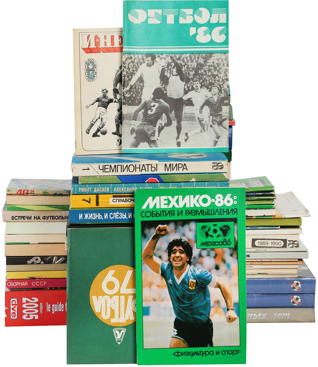 Все о футболе (комплект из 113 книг)