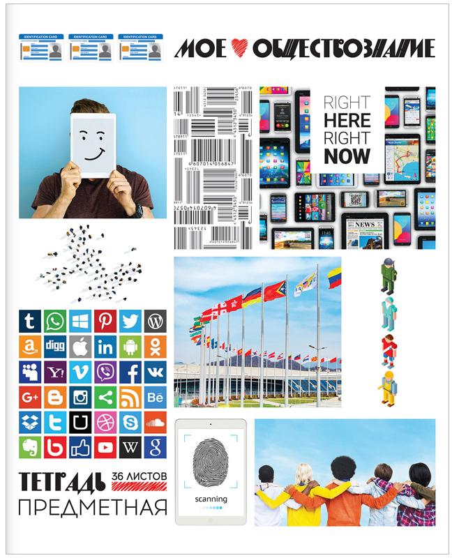 """Набор тетрадей ArtSpace """"Копилка знаний"""" - Обществознание, А5, 36 листов в клетку, 10 шт"""