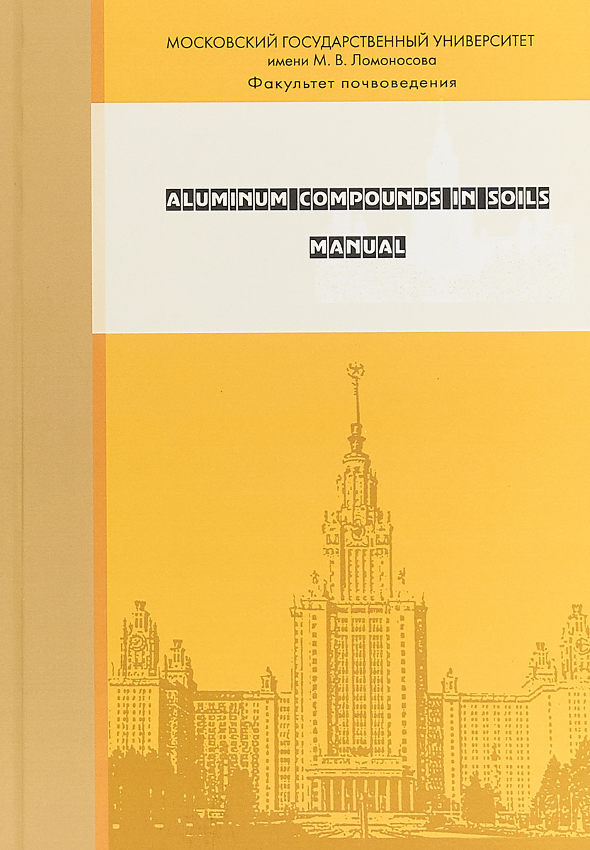 I. I. Tolpeshta Aluminum compounds in soils. Manual i i tolpeshta aluminum compounds in soils manual