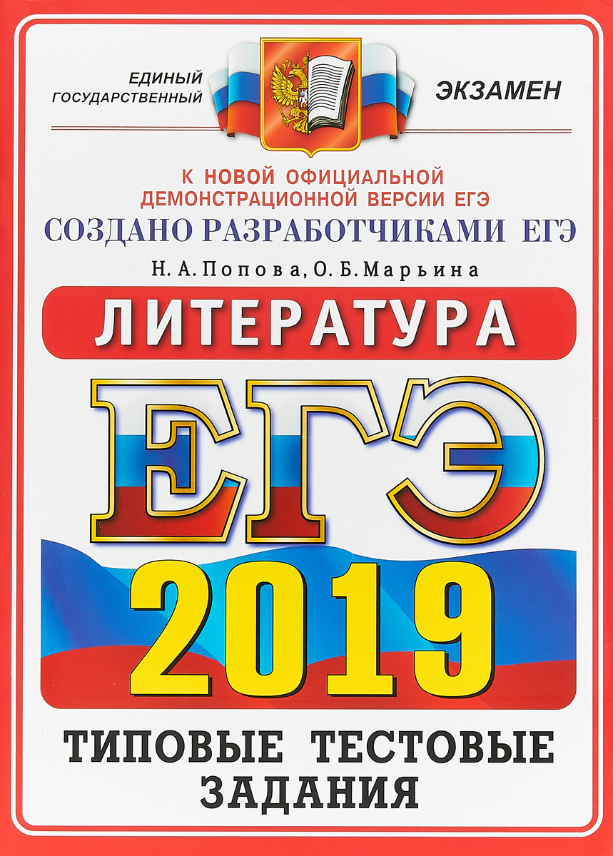 Н. А. Попова, О. Б. Марьина ЕГЭ 2019. Литература. Типовые тестовые задания