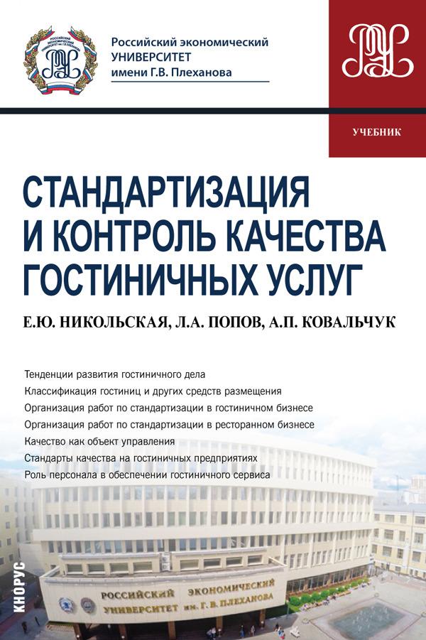 Е. Ю. Никольская,Л. А. Попов,А. П. Ковальчук Стандартизация и контроль качества гостиничных услуг(для бакалавров)