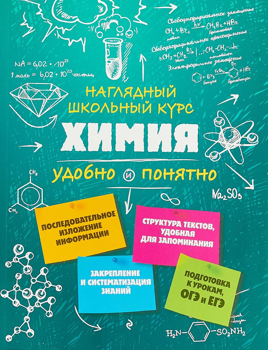 Е. В. Крышилович Химия. Учебное пособие
