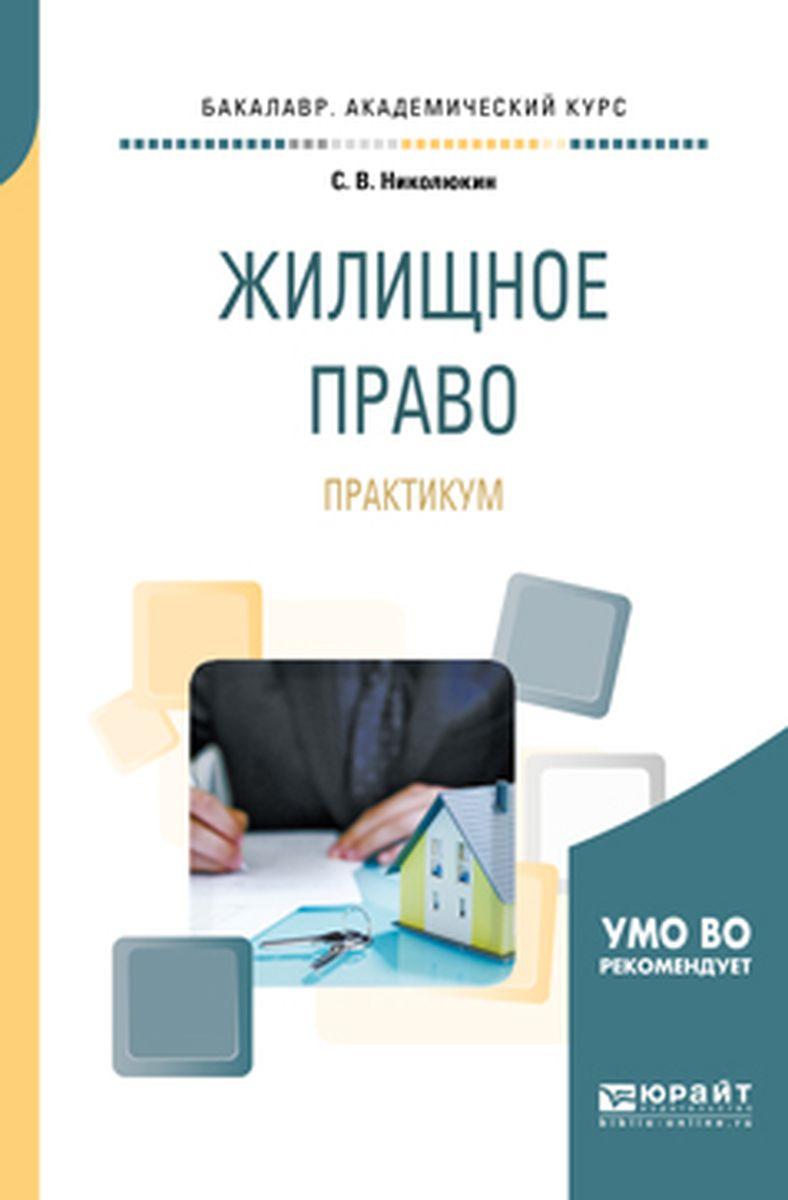 С. В. Николюкин Жилищное право. Практикум. Учебное пособие