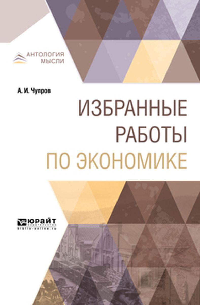 Избранные работы по экономике Книга включает несколько работ...
