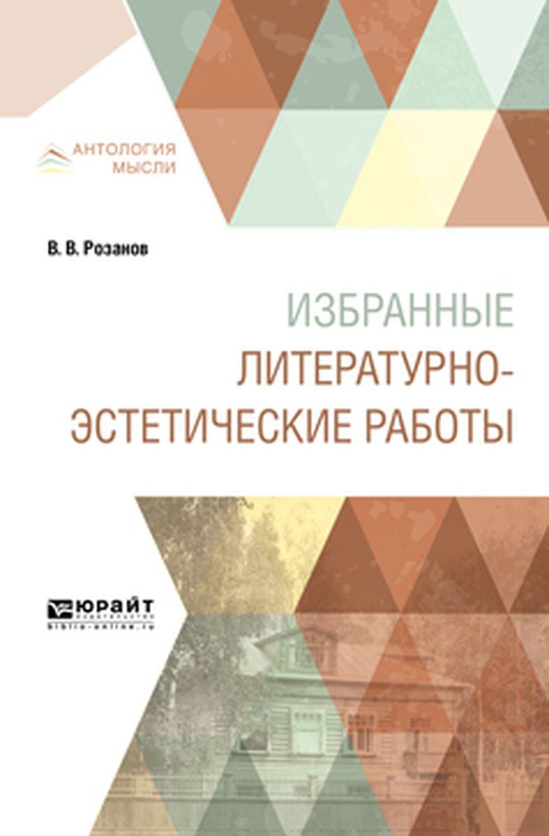 В. В. Розанов Избранные литературно-эстетические работы