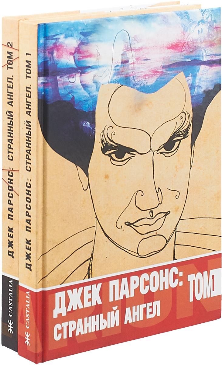 Джек Парсонс Странный ангел. В 2 томах (комплект)