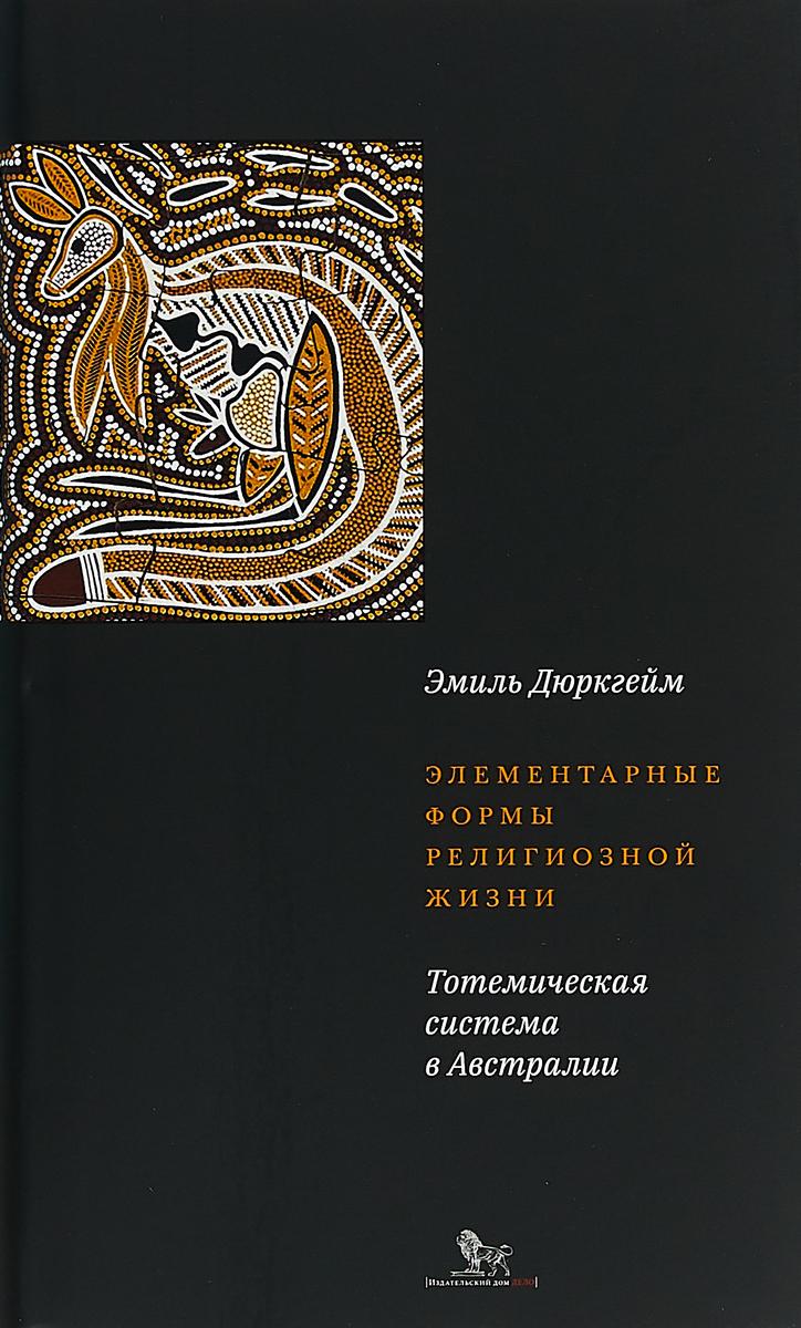 Эмиль Дюркгейм Элементарные формы религиозной жизни