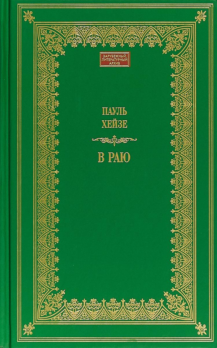 Пауль Хейзе В раю