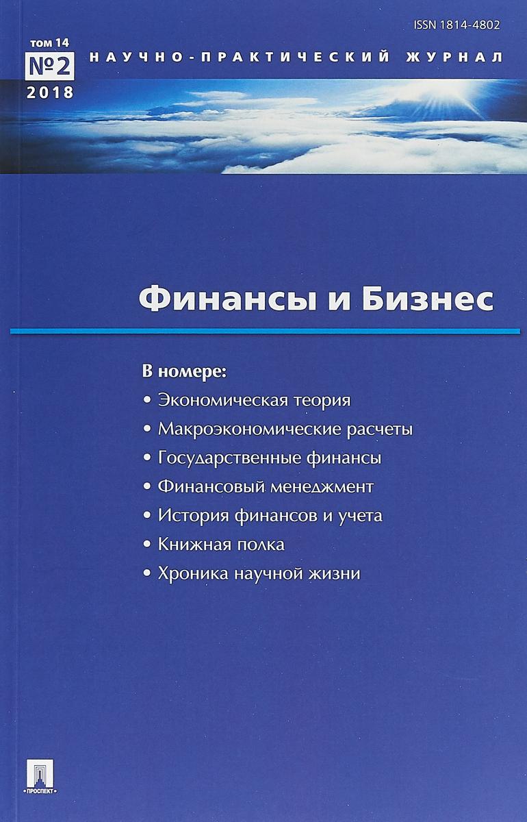 Елисеева Ирина Ильинична Финансы и бизнес. Научно-практический журнал №1/2012