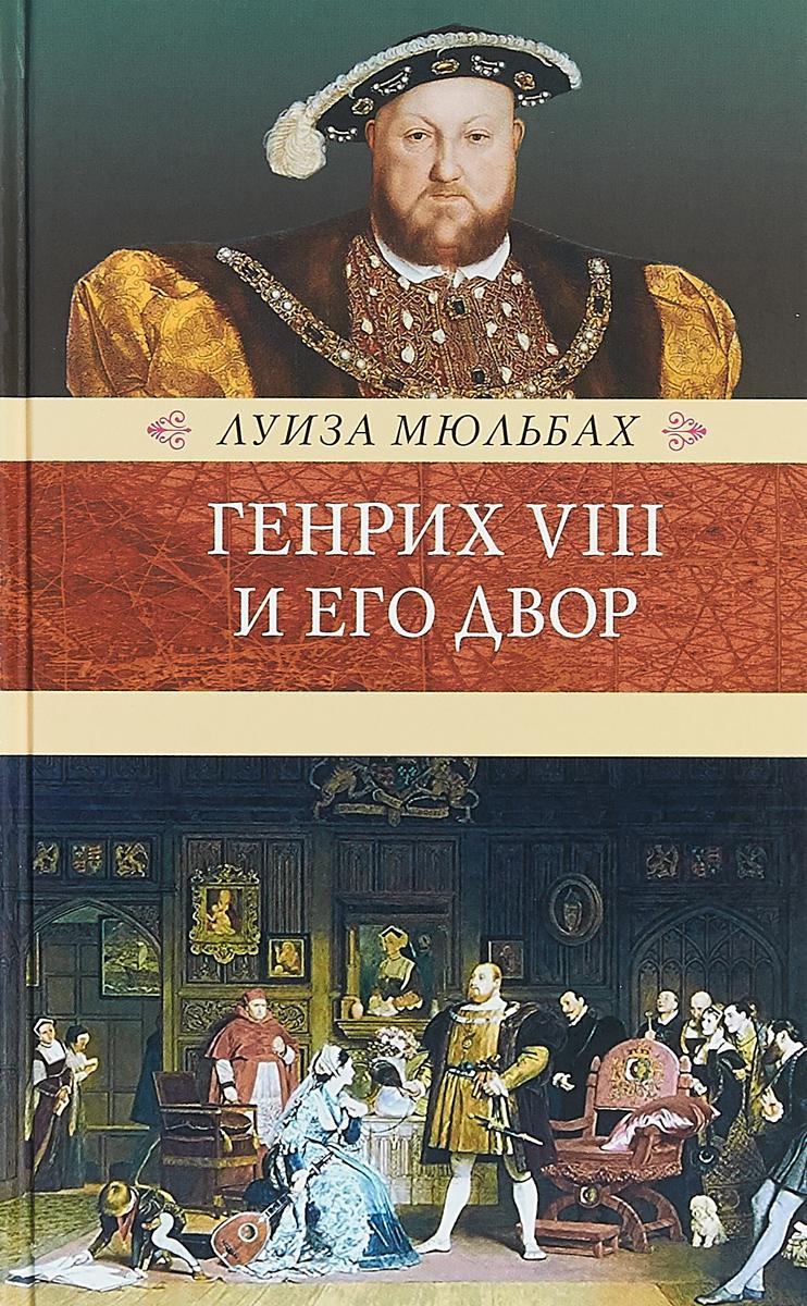Луиза Мюльбах Генрих VIII и его двор бокс thule motion xt xl 800 215x91 5x44 см черный глянцевый 629801